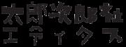 太郎次郎社エディタス