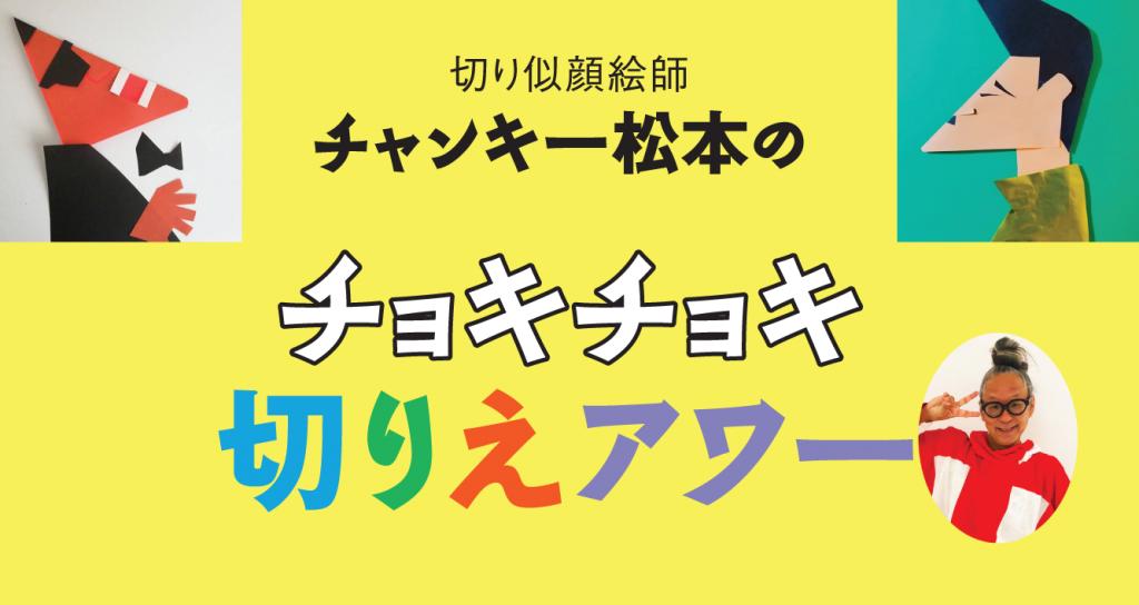 チャンキー松本のチョキチョキ切りえアワー 『チャンキー松本のチョキチョキ切り絵教室』(仮題、2021年春刊行予定)の 制作風景を動画で実況放送。 ひらめきと芸と爆笑の10分間がはじまるでー♪