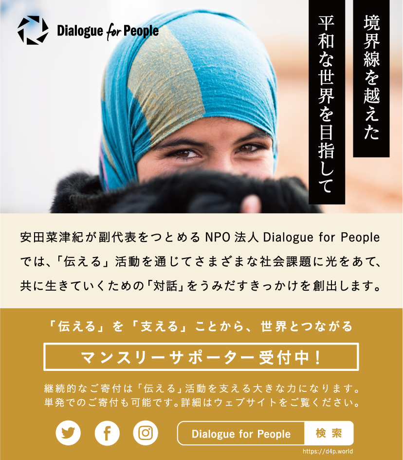 Dialogue for People マンスリーサポーター受付中